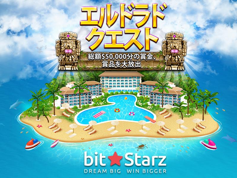 El dorado quest affiliate 800x600 jap v01