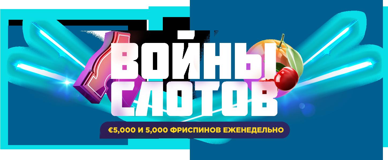 ВОЙНА СЛОТОВ — ЕЖЕНЕДЕЛЬНЫЙ ТУРНИР В КАЗИНО BITSTARZ