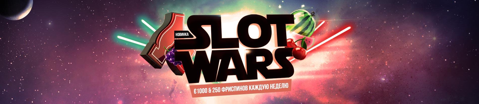 BStrz_PromoPage_Nslotwars_ru.jpg